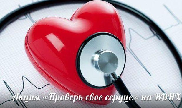 Жителей и гостей столицы приглашают бесплатно проверить сердце и зрение. проверь сердце