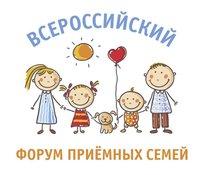 В Москве пройдет Всероссийский форум приемных семей. 10394.jpeg
