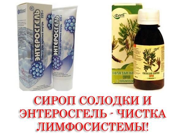Сироп солодки- чистка лимфосистемы