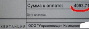ЖКХ или жилец. Кто кого?. 8780.jpeg